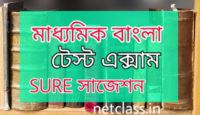 Madhyamik Bengali Test Exam Suggestion 2021 Download