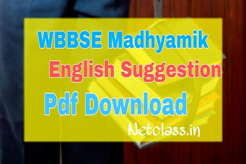 West Bengal Madhyamik English Suggestion 2021 PDF | Best Madhyamik English Suggestion
