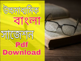 West Bengal HS Bengali Suggestion 2021 (FREE) pdf Download