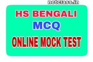 WBCHSE HS Bengali MCQ Online Mock Test 2021
