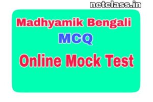 Madhyamik Bengali MCQ Online Mock Test