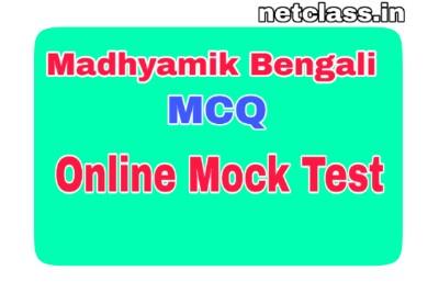 Madhyamik Bengali MCQ Online Mock Test 2021