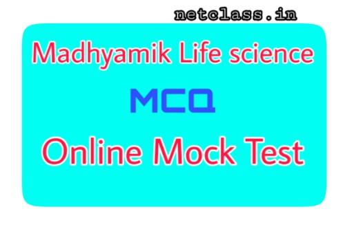 WBBSE Madhyamik Life Science MCQ Online Mock Test 2021